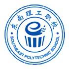贺州市东南理工职业技术学校