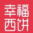 深圳幸福西饼
