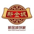 广州市新金城食品有限公司