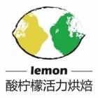 新余市酸柠檬食品有限公司