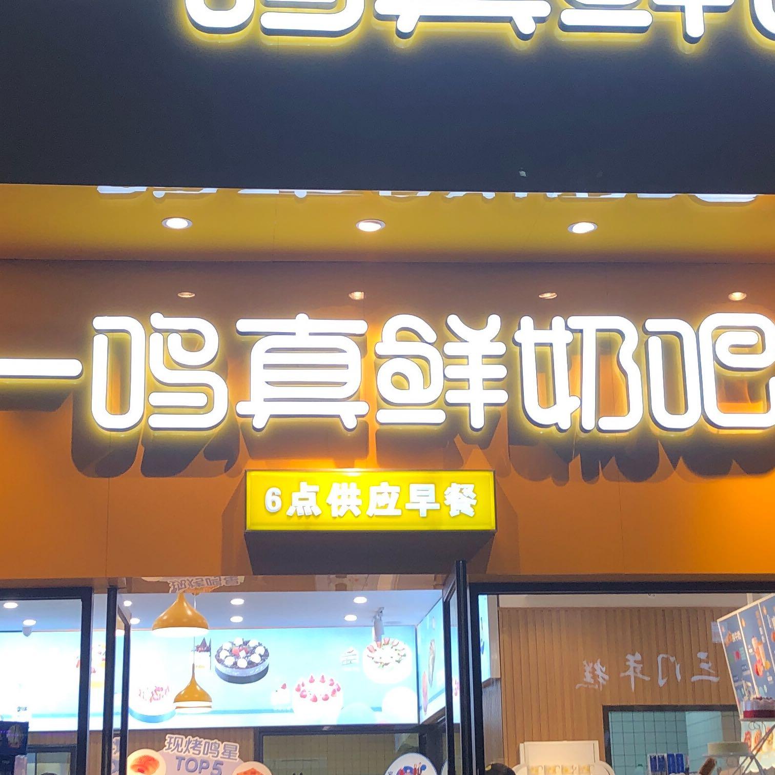 浙江舒活食品连锁有限公司高新区分公司