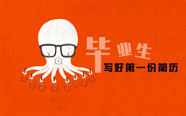 中国快乐烘焙人才网教你8招制作简历